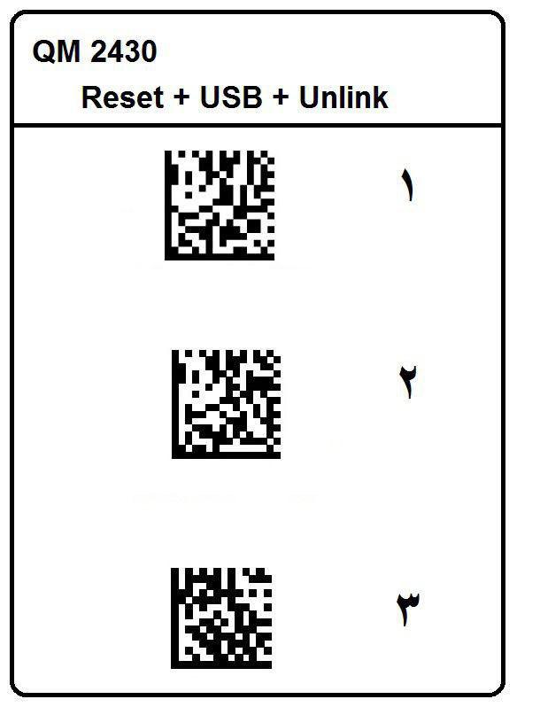 تنظیمات بارکد خوان QM2430
